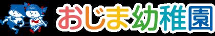【新版】おじま幼稚園|学校法人宝珠学園