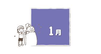 おじま幼稚園の1月の行事予定