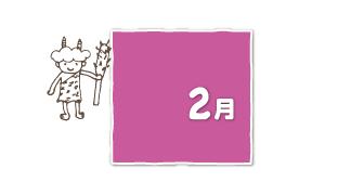 20180621おじま幼稚園_2月