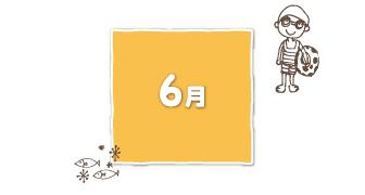 おじま幼稚園の6月の行事予定