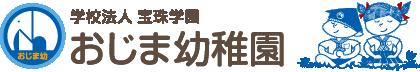201806おじま幼稚園_フッターロゴ