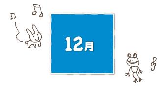 20180621おじま幼稚園_12月